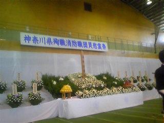 消防慰霊祭.jpg