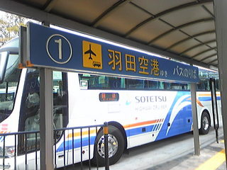 羽田バス.jpg